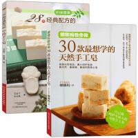 娜娜妈教你做30款最想学的天然手工皂+28款经典配方的中药手工皂全2册 手工皂制作教程 diy护肤美容养颜肥皂自制方法