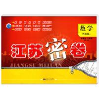 2019 江苏密卷 小学数学 五年级5年级上册 期中期末测试卷 江苏版