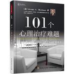 万千心理 101个心理治疗难题 (美)布莱克曼(Blackman, J. S.) ;赵丞智,曹晓鸥 978751840