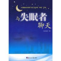 【二手旧书9成新】与失眠者聊天王富龙9787801809520经济日报出版社
