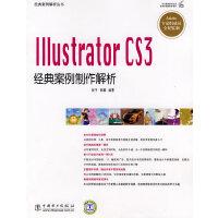 经典案例解析丛书 Illustrator CS3经典案例制作解析