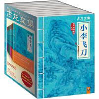 古龙・小李飞刀(套装全9册)(读古龙长大的人,都活得很酷!在《小李飞刀》里,酷就是永远追求心中的正义)