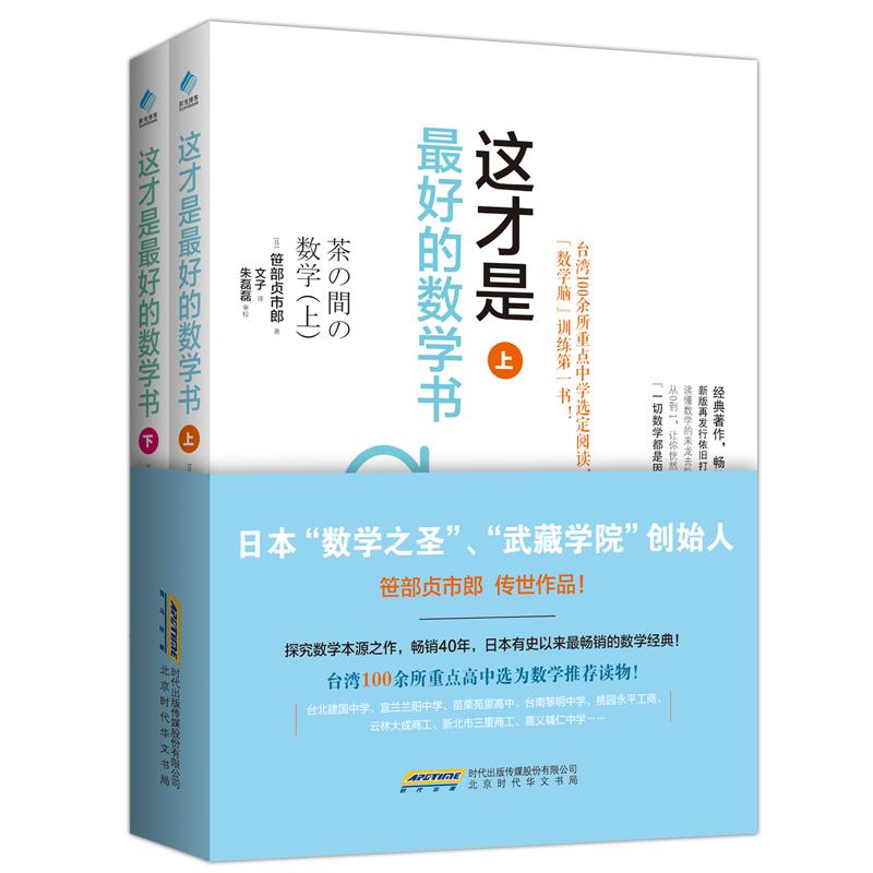 """这才是最好的数学书(上、下) 日本""""数学之圣""""探究数学本源之作,40年来日本*畅销的数学经典!百度数学吧吧主""""幸福_狐狸""""推荐!读懂人的历史,就能参透数学的本质!台湾100所重点中学选定阅读!"""