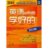 王金战系列图书-英语是怎样学好的(初中版) 【正版书籍】