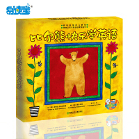 易读宝点读笔配套教材 比尔熊快乐学英语