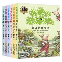 亲爱的笨笨猪系列 全套6册注音全版杨红樱的书籍 儿童全套男孩女孩鞠萍伴读有声读物童话 一二三年级课外书必读班主任推荐7