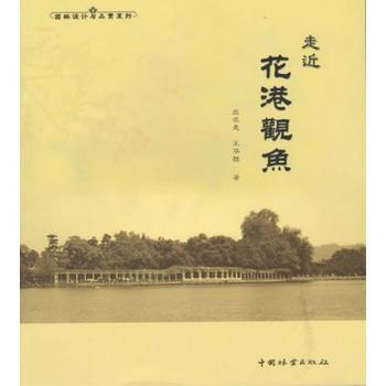 [二手95成新旧书]走近花港观鱼  9787503866982 中国林业出版社