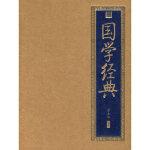 国学经典吕兵伟著9787200070828北京出版社