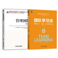【全2册】管理团队:成败启示录+团队学习法:解密中化、中粮、华润管理之道 经济管理领导学协作人际沟通