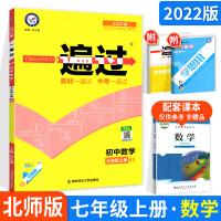 2022新版初中一遍过七年级上册数学 北师版 含答案+单元能力检测 初一一遍过数学同步七年级上册同步教辅书练习题 天星教