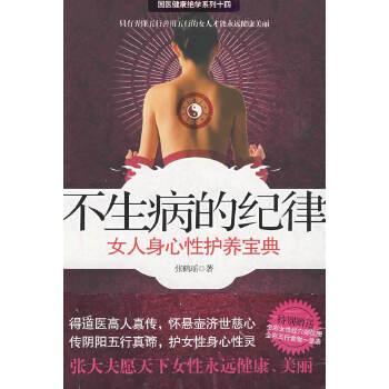 不生病的纪律(以五行生克之道和道家功法来保养女人的书,内含最新女性标准经穴部位图)