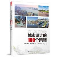 全新正版 城市设计的100个策略(百个设计策略,告诉你公共空间设计怎么做) [西班牙]奥罗拉费尔南德斯佩尔 [西班牙]