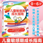 儿童敏感期成长指南 李芷怡著 100个真实案例0~6岁儿童语言动作敏感期美式家教策略 0-6岁儿童敏感期正面管教育儿书