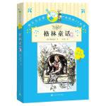 【全新正版】格林童话 (德)格林兄弟,司马仝 9787020107285 人民文学出版社