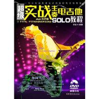 超级实战主奏电吉他SOLO教程(示范版)李全湖南文艺出版社9787540459963