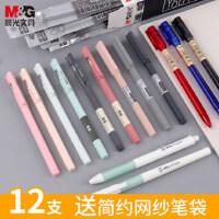 晨光中性笔优品本味系列文具套装0.5mm黑色按动笔学生用全针管笔芯0.35水性签字笔水笔ins简约可爱创意少女心