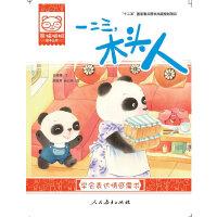 熊猫桐桐绘本丛书 一二三,木头人