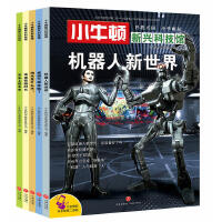 小牛顿新兴科技馆(全5册)