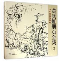 黄宾虹册页全集2 山水仿古画稿卷