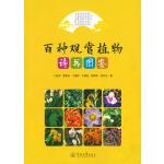 百种观赏植物诗书图鉴