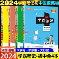 学霸笔记初中语文数学英语物理全4本通用版2022版学霸笔记绿卡pass图书中考语数英物辅导书籍初一初二初三七八九年级复习