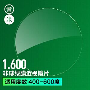 inmix音米 非球 防雾超薄防辐射近视眼镜片 1.61绿膜树脂片  2片   3012A