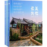 最美民宿三部曲合集 共3本 建筑设计书籍