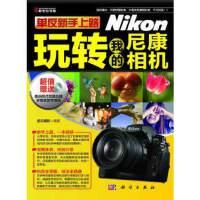 单反新手上路-玩转我的尼康相机(彩)(CD) 前沿摄影 科学出版社 9787030340344