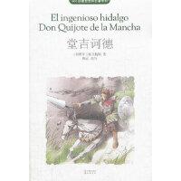 【新书店正版】《堂吉诃德》 (MK珍藏版)(西班牙)塞万提斯中国致公出版社9787514503340