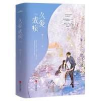 久爱成疾 烟了了著 上下全2册全集小说言情甜宠 爱情都市青春言情小说