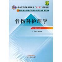 """骨伤科护理学---全国中医药行业高等教育""""十二五""""规划教材(第九版)"""
