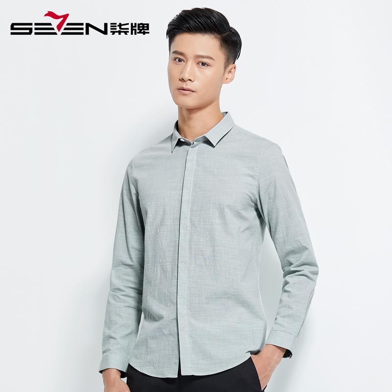 柒牌男装长袖衬衫男士休闲长衬青年时尚修身纯色衬衣2018春季新品