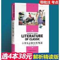 小学生必背古诗75首 学生新课标必读 世界经典文学名著 名师精读版
