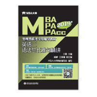 2019 MBA MPA MPAcc管理类联考专用辅导教材 英语二语法与长难句精讲