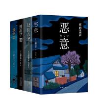 恶意+放学后+谁杀了她+悲剧人偶 全4册 外国小说 东野圭吾必读经典烧脑推理小说全集套装