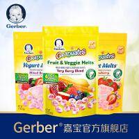 【溶豆组合】嘉宝Gerber 婴幼儿辅食溶豆 3段混合莓果+草莓酸奶+热带水果酸奶  28g*3  海外购