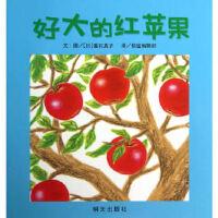 【正版直发】信谊世界精选图画书 好大的红苹果 [日]垂石真子 9787533274771 明天出版社