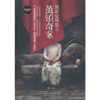 【正版二手书旧书9成新左右】塔罗女神探之茧镇奇案9787221101983