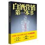 白酒营销的第一本书 唐江华著 9787547018033 万卷出版公司