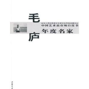 中国艺术品市场白皮书年度名家毛庐