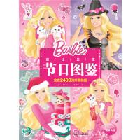 芭比公主图鉴:芭比公主节日图鉴