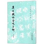 历代碑帖法书选・吴大��临金文三种(修订版)