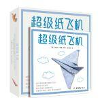 超级纸飞机 折纸(实用折纸,15款纸飞机造型,90张双面彩色精美折纸、内附视频教程,看视频直接学)