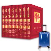 辞海(第七版彩图本)(全八册)前300名下单赠24寸辞海瑞士军刀联名定制拉杆箱