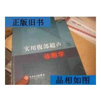 【二手旧书9成新】实用腹部超声诊断学(第2版) /王金锐、曹海根