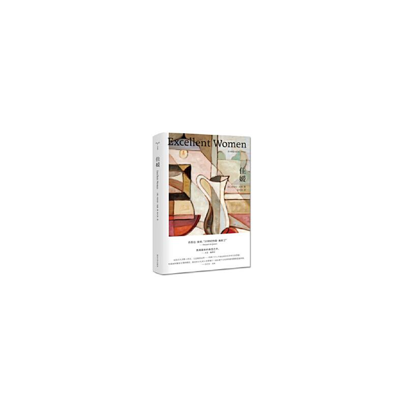 【正版全新直发】佳媛 芭芭拉·皮姆,李乃清 9787305198328 南京大学出版社