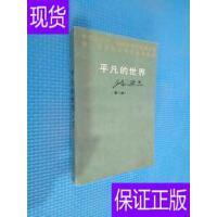 [二手旧书9成新]平凡的世界 第二部 /路遥著 中国文联出版公司