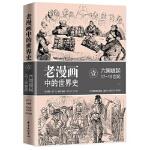 老漫画中的世界史Ⅰ:六国崛起(17-19世纪) 吴广伦 东方出版中心 9787547309544