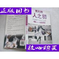 [二手旧书9成新]思想启迪5:【人之初】意林――135个童年故事 13