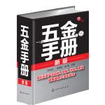 五金手册(新版)